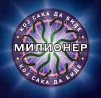 Na jakém programu se vysílá Makedonský milionář ( Кој сака да биде милионер?) (náhled)