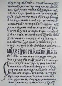 Jake písmo vymysleli  Konsrantin a Metoděj (náhled)